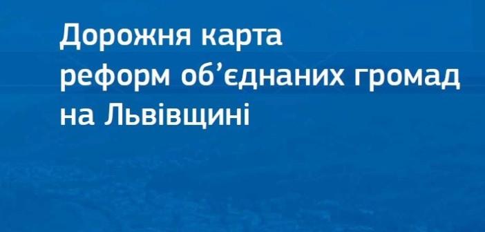 (Українська) Дорожня карта реформ об'єднаних громад на Львівщині