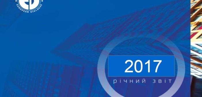 """Річний звіт ГО """"Європейський діалог"""" за 2017 рік"""