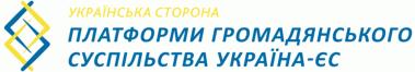 Платформа громадянського суспільства Україна-ЄС