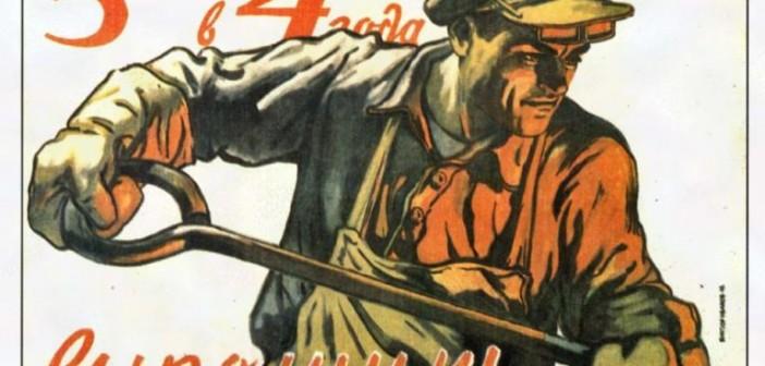 (Українська) Стратегічне планування: радянське минуле та європейське майбутнє