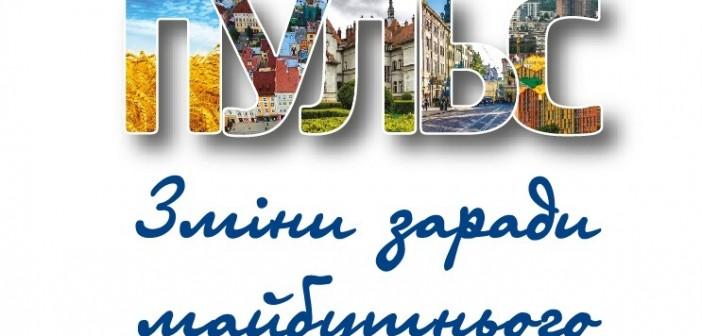 (Українська) Розробка курсу на зміцнення місцевого самоврядування в Україні