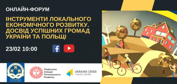 (Українська) Досвід стратегічного планування в громадах – перші уроки