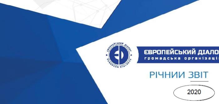 """(Українська) Річний звіт ГО """"Європейський діалог"""" за 2020 рік"""